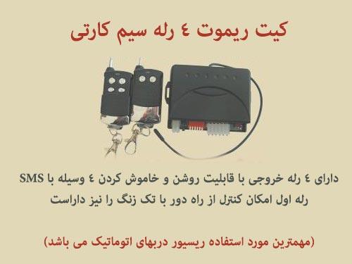یو پی اس برای کرکره برقی در کرمانشاه